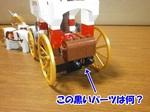 LEGO8177王様の馬車を待ちぶせ_馬車アップ006.jpg